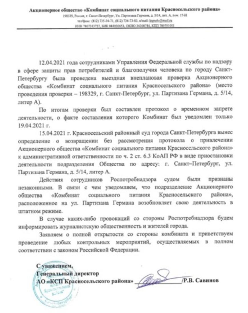 «КСП Красносельский» сообщил о возобновлении работы цеха на Партизана Германа