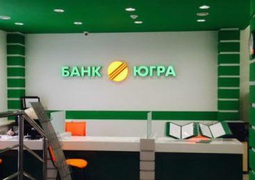 ЦБ виноват в массовом банкротстве заёмщиков Югры
