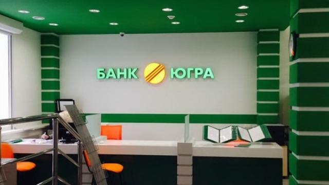 Русская планета: ЦБ фальсифицировал документы, чтобы уничтожить банк «Югра»