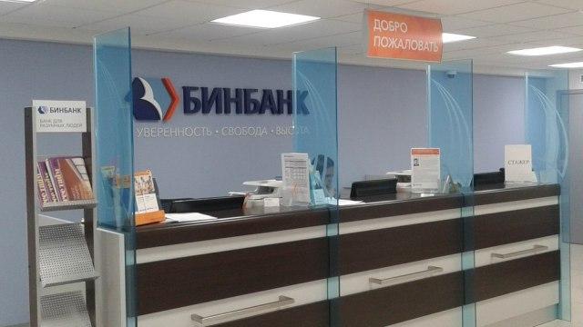 В банкоматы Бинбанка добавлена возможность пополнения карт банка «Зенит» без комиссии
