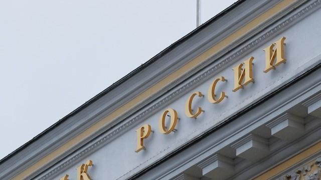 """Юристы: действия руководства ЦБ с банком """"Югра"""" попадают под статью УК РФ"""