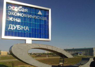 На территории ОЭЗ «Дубна» планируется строительство социального предприятия на 1 миллиард рублей