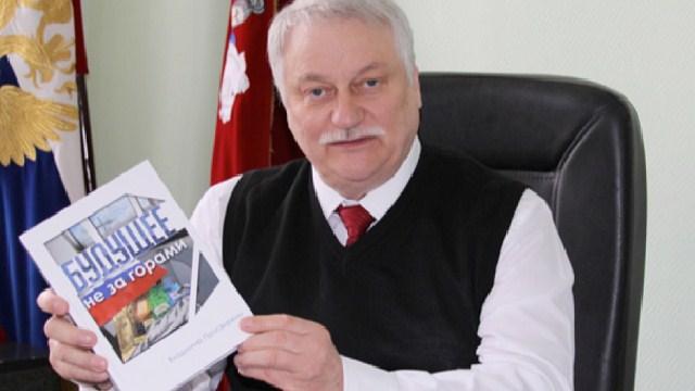 Профессор Владимир Просвиркин завершил работу над книгой «Будущее не за горами»