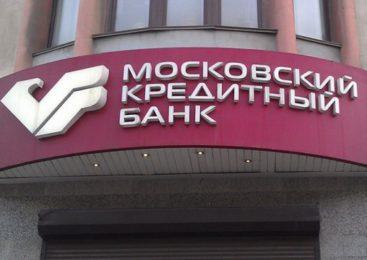 Московский кредитный банк объявил о запуске сервиса платежей для погашения кредитов