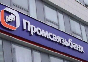Промсвязьбанк ввел в эксплуатацию онлайн-сервис для расчетов по кредитам