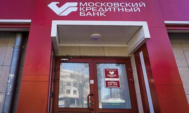 Интернет банк Московского Кредитного банка стал еще удобнее