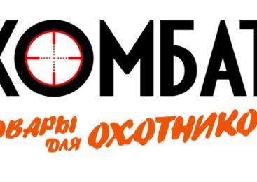 Охотники могут приобрести тепловизионный прицел российского производства Dedal Venator