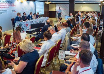 Участники конференции по гособоронзаказу в Сочи встретились с представителями заинтересованных ведомств