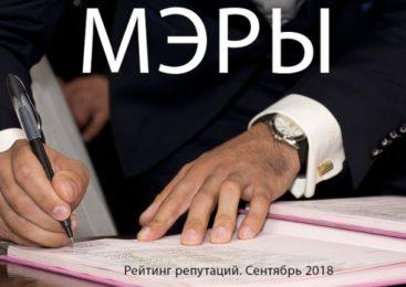 Деятельность мэров городов проанализировал сервис измерения репутации «Правдасерм»