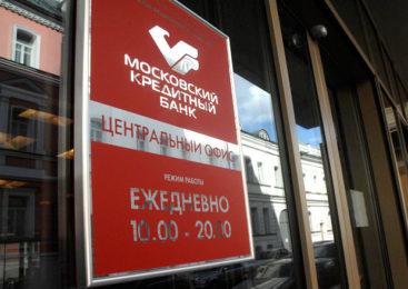 МКБ объявил о восстановлении работы после сбоя