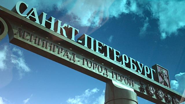 Петербург выходит на новый уровень развития городской инфраструктуры