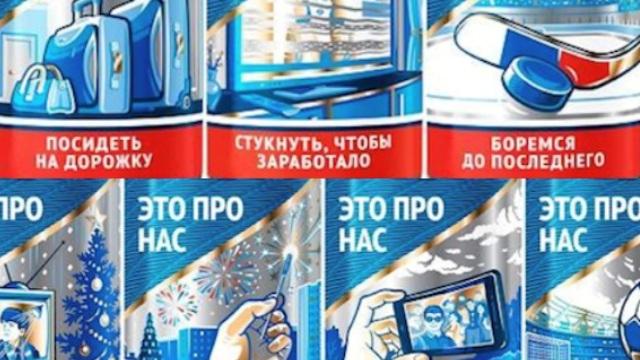 Что объединяет россиян, напомнит «Балтика 3» лимитированной серии