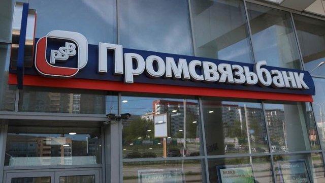 Минобороны России и Промсвязьбанк начнут совместно повышать финансовую грамотность военнослужащих