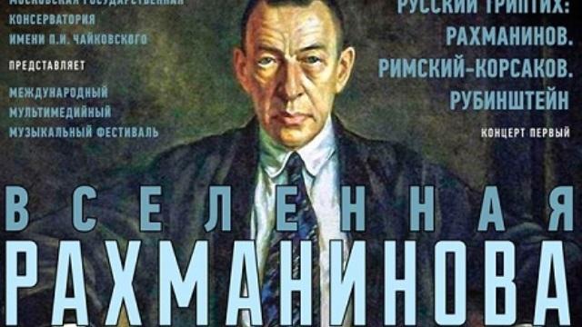 Мультимедийный международный музыкальный фестиваль «Русский триптих: Рахманинов, Римский-Корсаков, Рубинштейн»