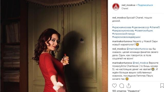 Хайп по-советски. Духи «Красная Москва» покоряют Instagram