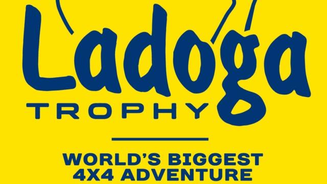 8-16 июня, 23 международный фестиваль полноприводной техники — Ladoga Trophy 2019