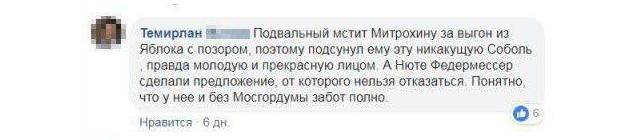 Решение Соболь избираться от округа Митрохина – личная месть Навального