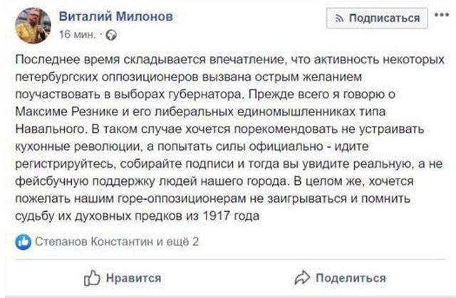 Милонов: Резнику нужно поучаствовать в выборах, чтобы развеять миф о популярности Депутат Государственной думы