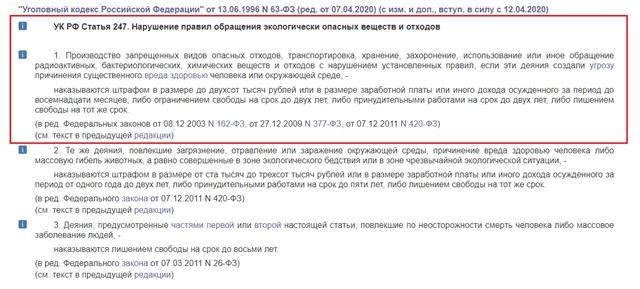 Директора МПБО-2 обвинили в нарушении природоохранного законодательства. Дальше отставка?